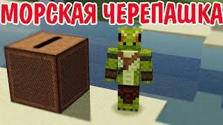 Морская Черепашка - Приколы Майнкрафт машинима