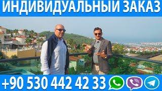 Недвижимость в Турции от застройщика: Купить Дом в Турции - Аланья - Недорого!