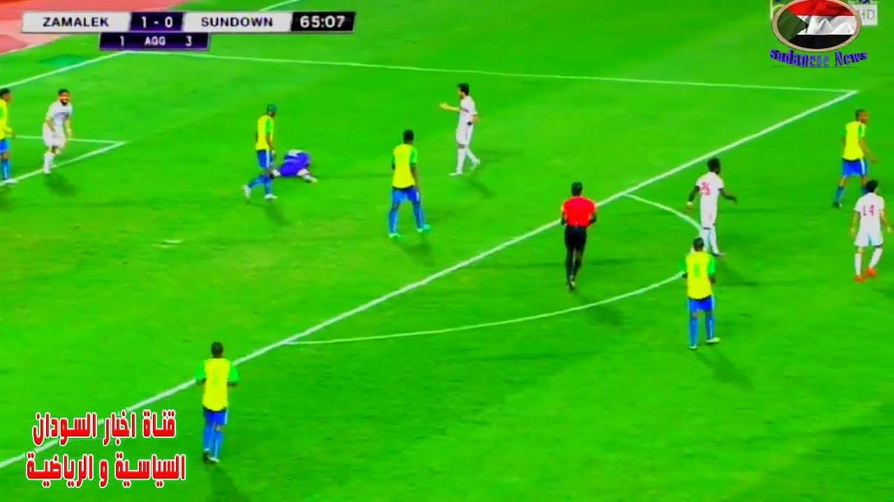 اهداف مباراة الزمالك و صن داونز 1 0 كاملة اليوم بتعليق عصام