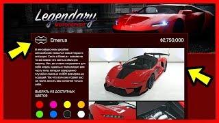 GTA 5 Online НОВОЕ АВТО Progen Emerus за 2,750,000 ОБЗОР + ТЕСТ + ТЮНИНГ Патч 1.48