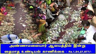 அண்ணாமலையார் ஆலயத்தில் தைமாத உண்டியல் காணிக்கை | Thiruvannamalai Kaanikkai | Britain Tamil Bhakthi