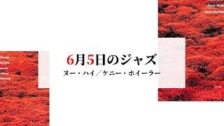 6月5日のジャズ/ヌー・ハイ(ケニー・ホイーラー)