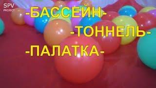 РАСПАКОВКА, ОБЗОР. Палатка, туннель, игрушки.