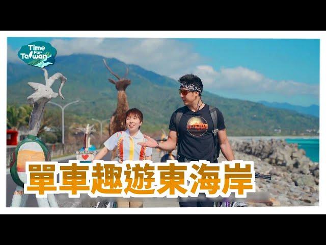 單車趣遊東海岸|Time for Taiwan - Chenggong Town Bicycle Path