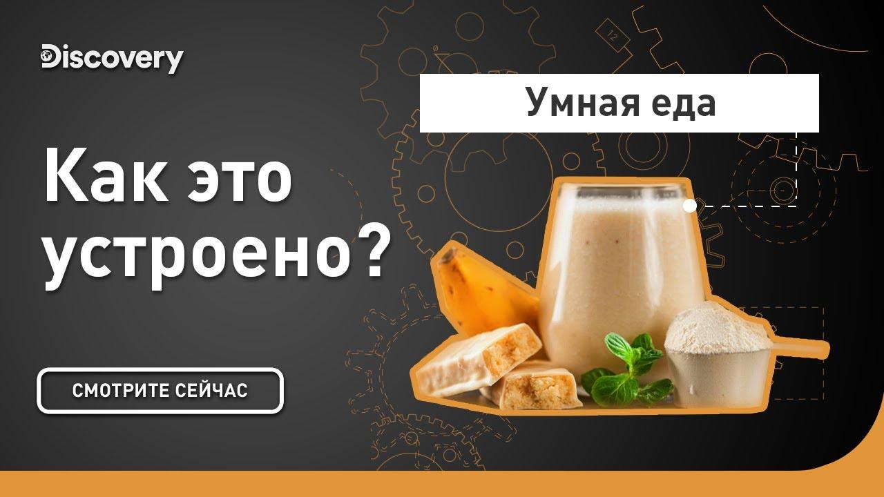 Умная еда | Как это устроено? | Discovery