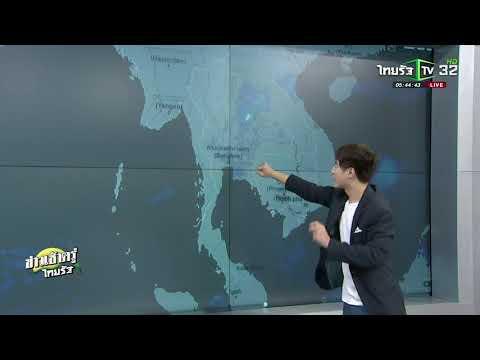 รู้ก่อนร้อนหนาว   11-02-62   ข่าวเช้าตรู่ไทยรัฐ