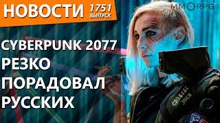 Cyberpunk 2077 резко порадовал русских. Новости