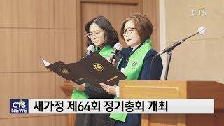 한국기독교가정생활협회·새가정, 정기총회 개최