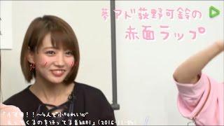 夢アド荻野可鈴の赤面ラップ 「イマ4!!#1」(2016-11-04) thumbnail
