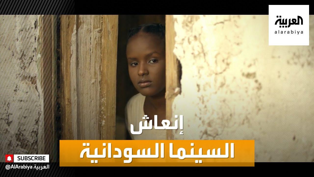 صباح العربية | محاولات لإنعاش السينما السودانية  - 08:58-2021 / 3 / 2