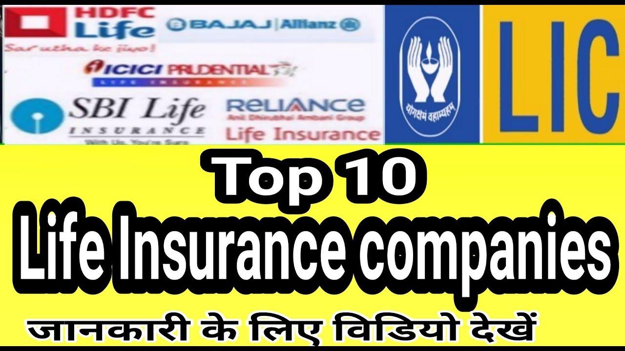 Top Ten Life Insurance Companies >> Top 10 Life Insurance Companies 2019 India क 10 ज वन