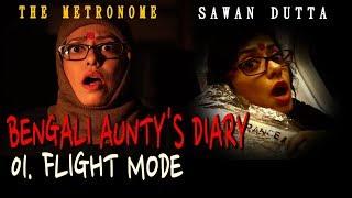 01 FLIGHT MODE | BENGALI AUNTY'S TRAVEL DIARY | SAWAN DUTTA | THE METRONOME