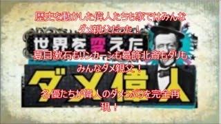 世界を変えたダメ偉人 2016年4月6日(水) 24時10分~25時25分 TBS ...