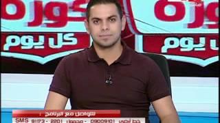 كورة كل يوم | مشجعه اهلاوية لـ حسام عاشور على الهواء: انت بجد مسمار خط الوسط