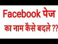 How To Change Facebook Page Name ??