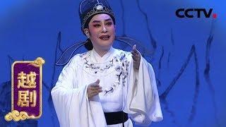 《CCTV空中剧院》 20191218 越剧《钗头凤》 1/2| CCTV戏曲