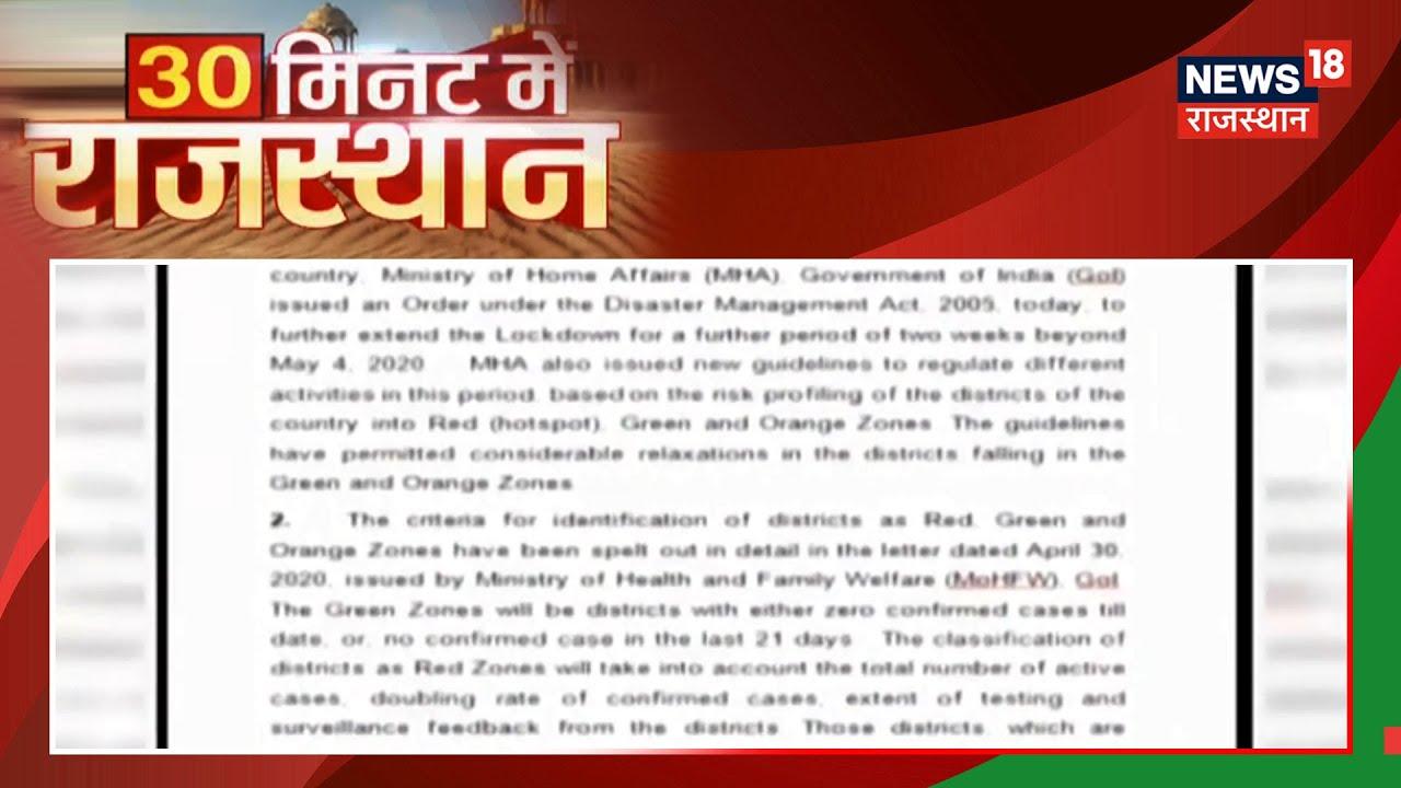 India में 17 May तक Lockdown | 30 Minute Mein Rajasthan