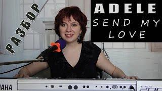 Как играть : ADELE - SEND MY LOVE на пианино Cover Подробный видеоурок разбор