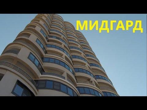 ЖК Мидгард. Панорама Сочи с 25 этажа.Лучший видовой дом на Пирогова..
