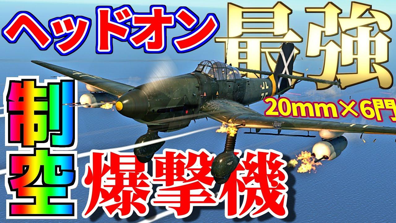 【WarThunder】爆撃機だとナメてる戦闘機を粉砕!! Ju87 D-5はゆっくりでも乗れますか?#52【ゆっくり実況】