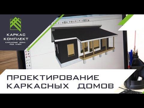 Каркасный дом 9×9 - YouTube