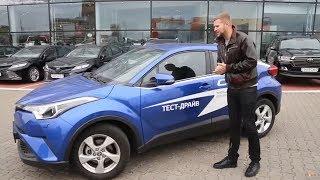 Новый кроссовер Toyota С HR отзывы Дмитрий Губич смотреть