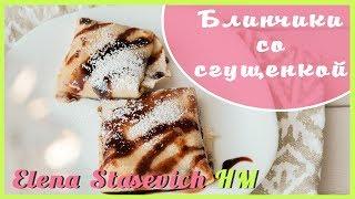Блинчики со сгущенкой и бананами     Puncakes with condensed milk    Elena Stasevich HM