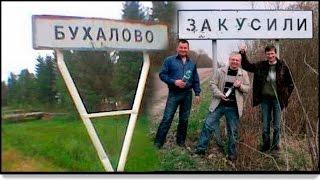 Подборка приколов - это Россия. Названия городов и деревень