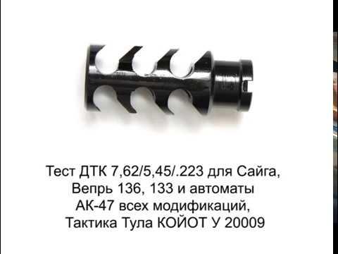 ДТК Тактика Тула Койот У 20009