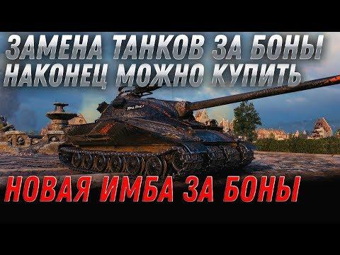 ЗАМЕНА ТАНКОВ ЗА БОНЫ - ИМБА ЗА БОНЫ - НОВЫЙ БОНОВЫЙ МАГАЗИН В ВОТ 2020 КОПИ БОНЫ World Of Tanks