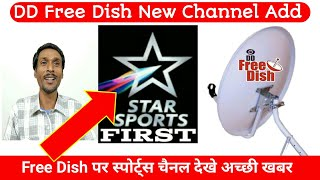 New Channel Star Sport First on DD FREE DISH