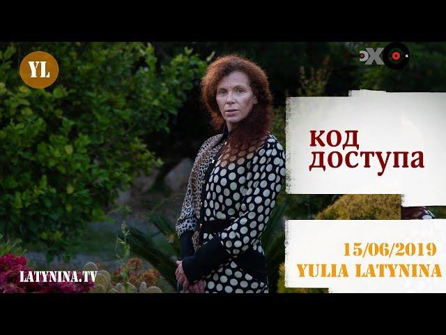 LatyninaTV / Код Доступа / 15.06.2019 / Юлия Латынина