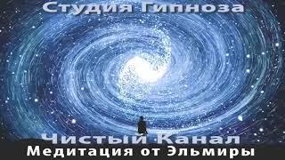 Практика Медитация от Эльмиры на Наполнение Божественной Любовью
