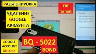 Разблокировка аккаунта google BQ 5022 Bond FRP Bypass Google account bq 5022