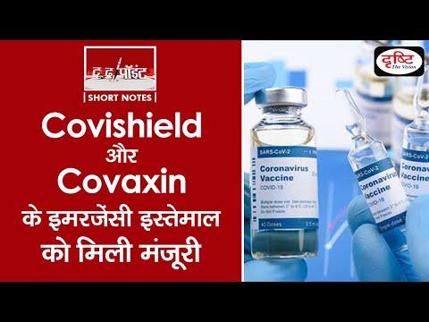 Covishield और Covaxin के इमरजेंसी इस्तेमाल को मिली मंजूरी -To The Point