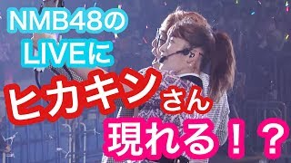 【衝撃】NMB48のLIVEにヒカキンさん現れる!? NMB48 検索動画 18