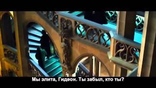 Таймлесс 2 (2014) трейлер