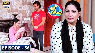 Ghar Jamai Episode 56 | 7th December 2019 | ARY Digital Drama