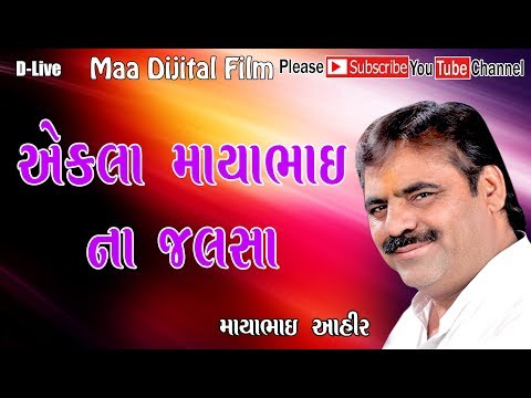 Mayabhai Ahir Na Jalsha    E Apano Gujarati Full Comedy Jokes    માયાભાઈ આહીર    Maa Dijital Film