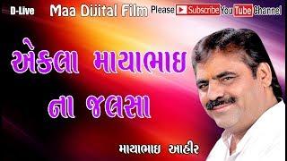 Mayabhai Ahir Na Jalsha || E Apano Gujarati Full Comedy Jokes || માયાભાઈ આહીર || Maa Digital Film