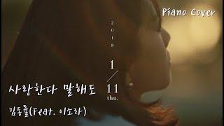 김동률(KimDongRyul)(Feat.이소라)-사랑한다 말해도 Piano Cover(피아노 연주:단비아노(Danbiano)]