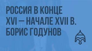 Россия в конце XVI – начале XVII в. Борис Годунов. Видеоурок по истории России 10 класс