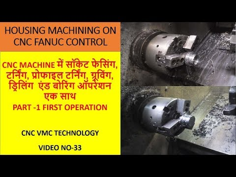 Boring, grooving, turning, facing, and drill operation| || socket machining in cnc