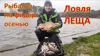 Рыбалка на фидер поздней осенью в реке ловля леща
