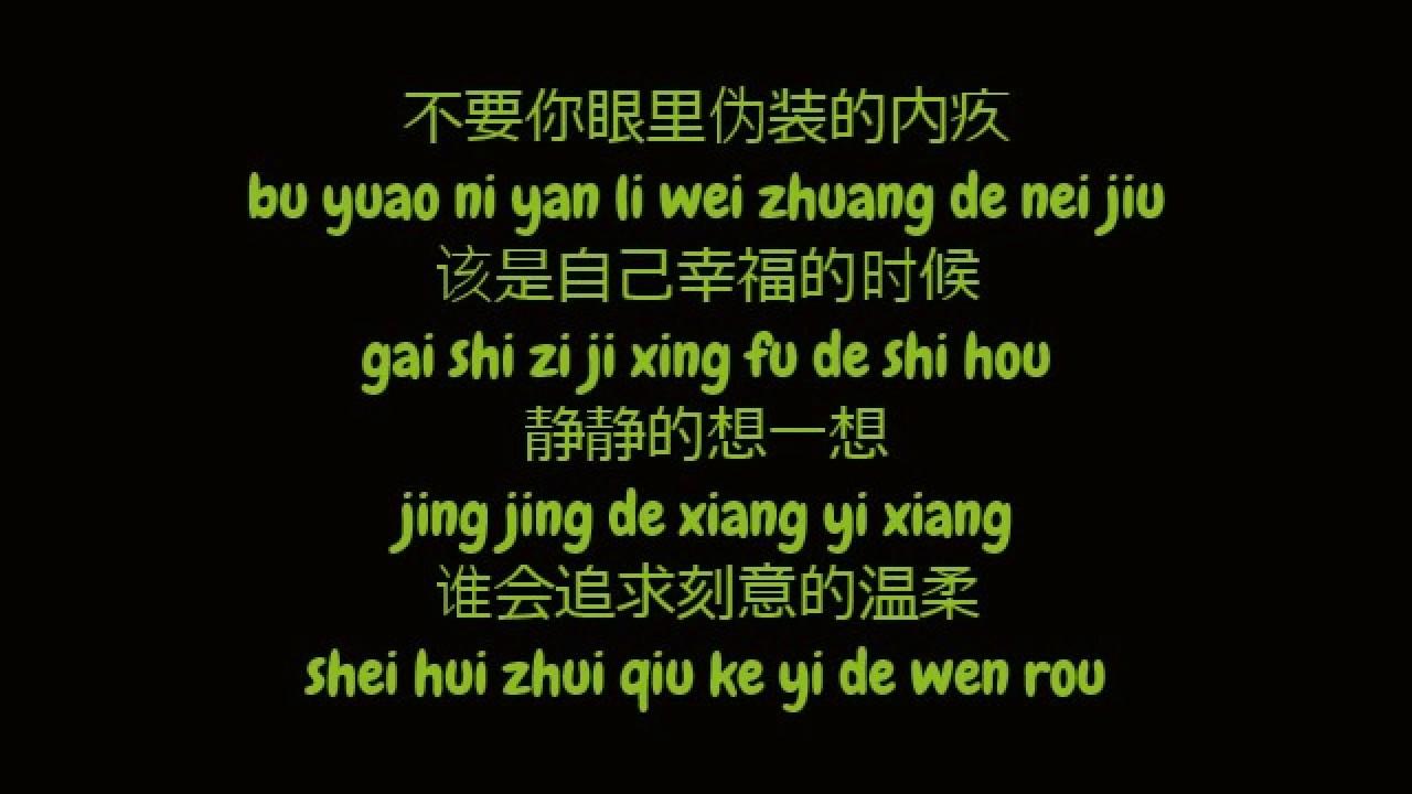 那英 Na Ying Natasha Na 一笑而過 Yi Xiao Er Guo Simplified Chinese Pinyin Lyrics HD - YouTube