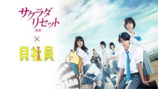 人気俳優の野村周平さんが貝になって、 全国のTOHOシネマズの上映時間前...