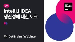 [JetBrains Productivity Day] 4…