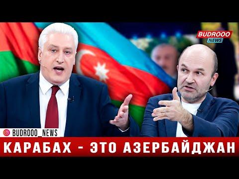 Игорь Коротченко: Карабах ─ это Азербайджан!