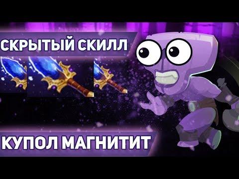 КУПОЛ МАГНИТИТ ВРАГОВ | FACELESS VOID DOTA 2