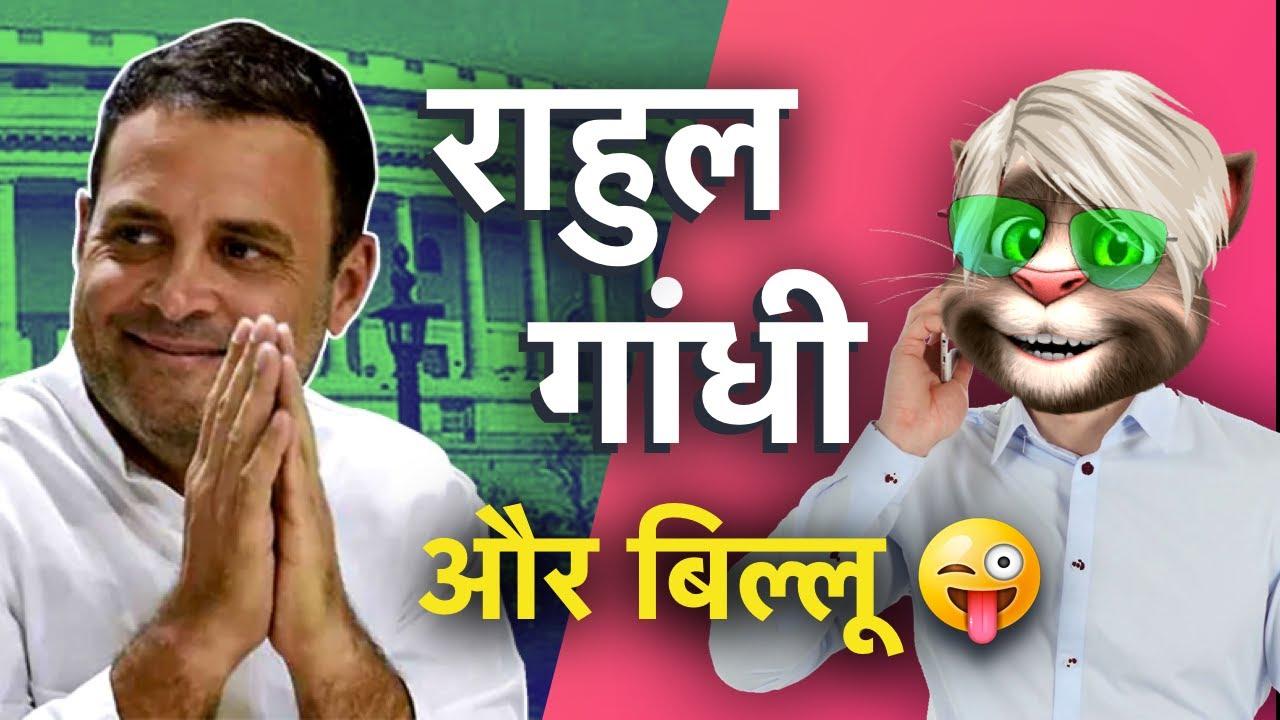 Rahul Gandhi aur Billa Comedy - राहुल गांधी कॉमेडी // Rahul Gandhi Funny Interview || Bakchod Billa